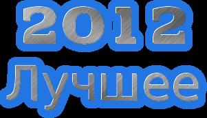 Лучшие посты блога infoats.ru за 2012 г.