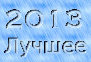 Лучшие посты блога infoats.ru за 2013 г.