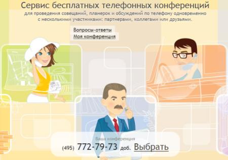 Бесплатный сервис телефонных конференций – planerki.ru