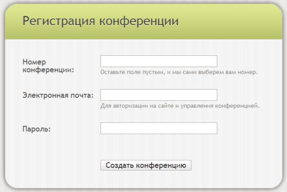 Сервис телефонных конференций planerki.ru - регистрация
