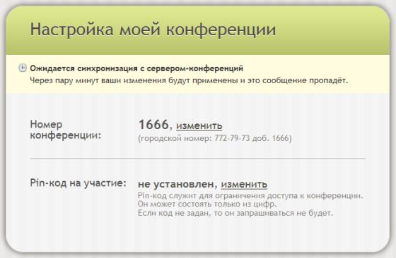 Сервис телефонных конференций planerki.ru - настройки