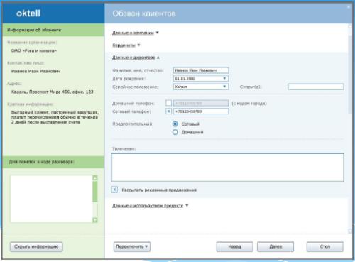 диалоговые формы Yeastar CRM Gateway Call центр